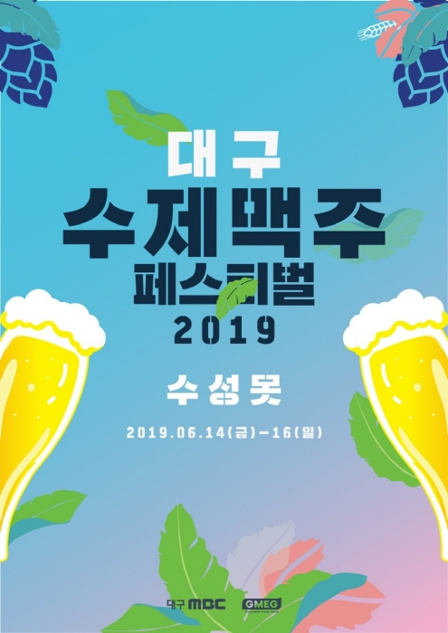 대구수제맥주페스티벌 2019