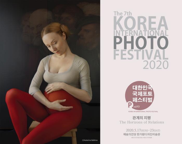 大韓民国 国際フォトフェスティバル(대한민국 국제포토 페스티벌)