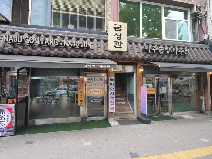 Geumseonggwan Najugomtang (금성관나주곰탕)