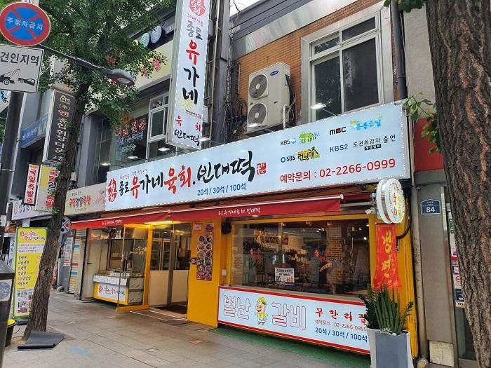 鍾路ユガネユッケピンデトク( 종로유가네육회빈대떡 )