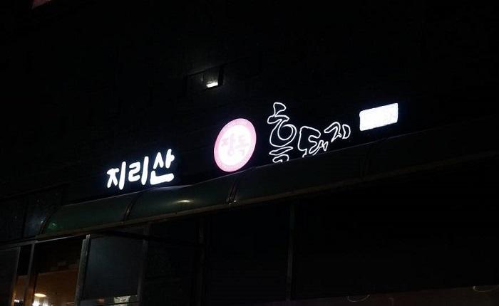 Jirisan Wangjaebong Heukdwaeji<br>(지리산왕재봉흑돼지)