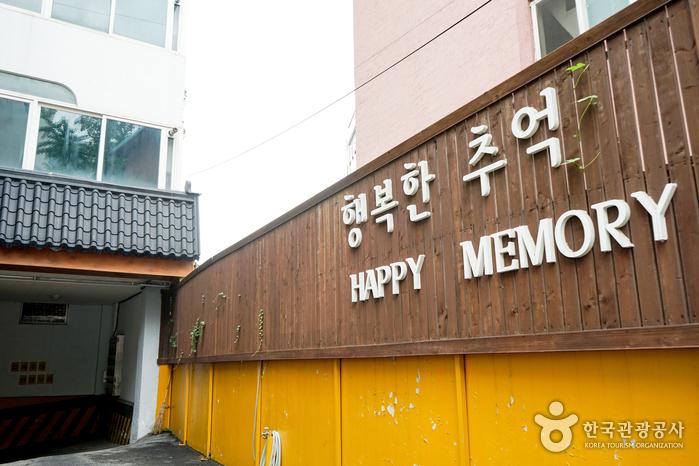 행복한 추억[한국관광 품질인증/Korea Quality]