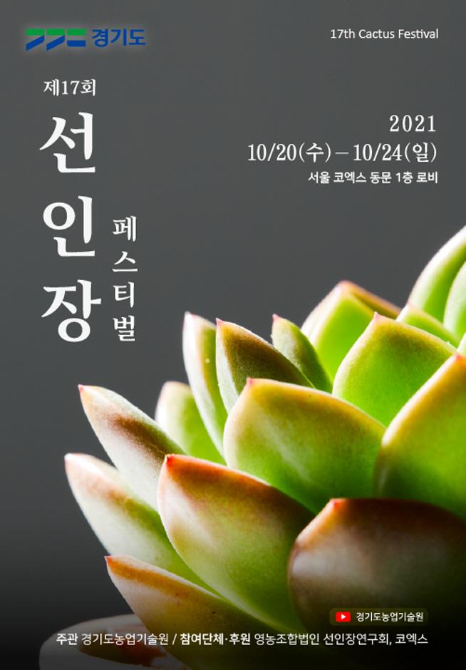 제17회 선인장페스티벌