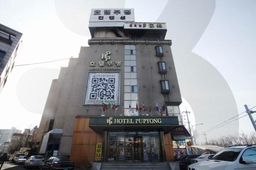 富平観光ホテル(부평관광호텔)