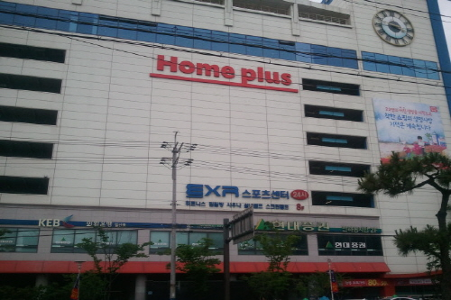 Home Plus - Ulsan Donggu Branch (홈플러스 - 울산동구점)