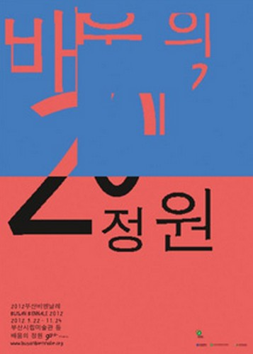 釜山ビエンナーレ(부산비엔날레)