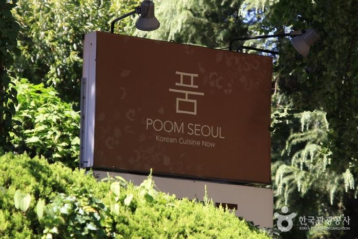 Ресторан Poom Seoul (품 서울)6