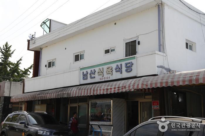 남산식육식당