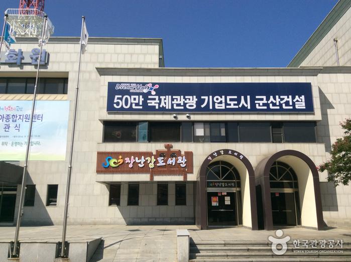 군산문화원