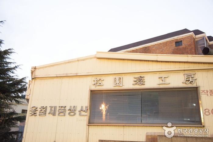 송원칠공방