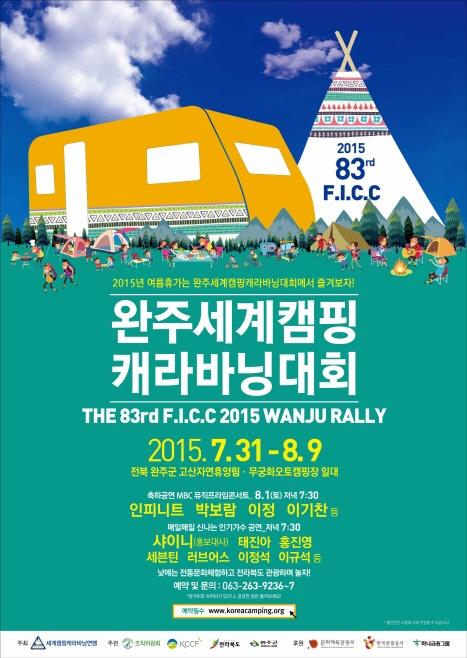 완주세계캠핑 캐라바닝대회 포스터-2015년 여름휴가는 완주세계캠핑캐라바닝대회에서 즐겨보자!