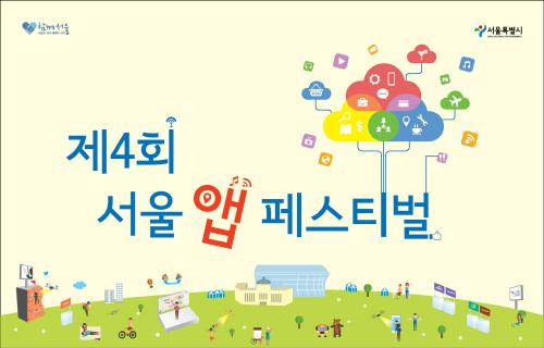 서울앱페스티벌 2015