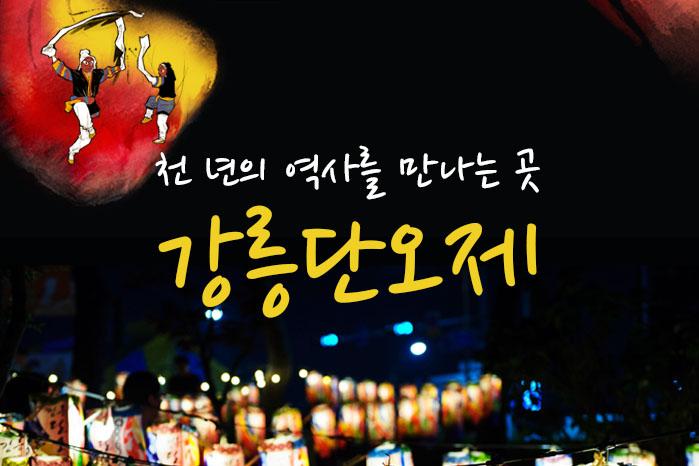 [여행 카드] 천 년의 역사를 만나는 곳, 강릉단오제 사진