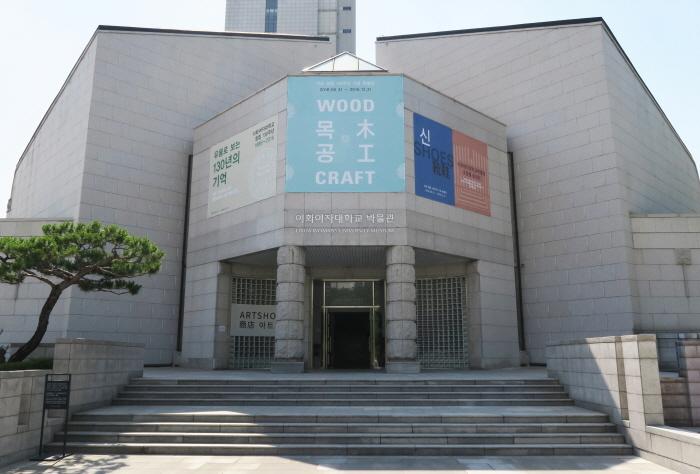 梨花女子大学博物館(이화여자대학교박물관)