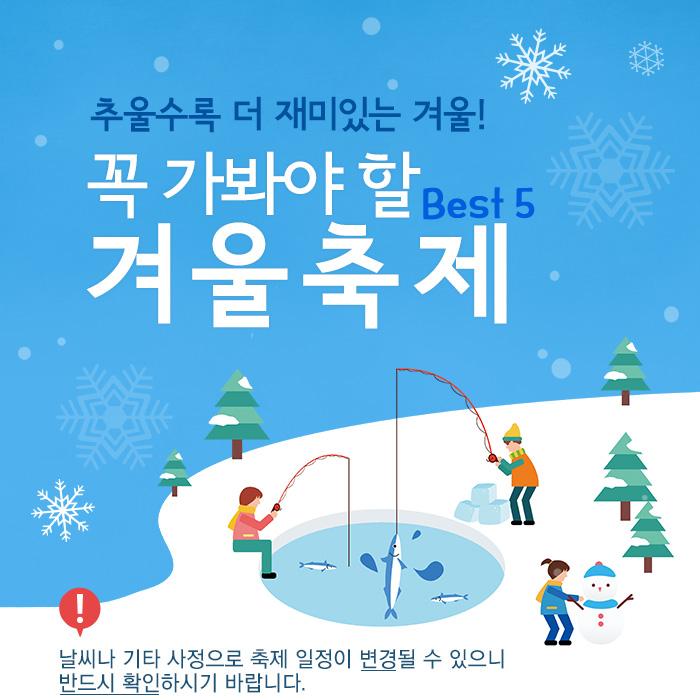寒冷的冬天更有趣! 只要到Best5冬季节。 它可以改变的节日安排,请查看天气或其他情况。