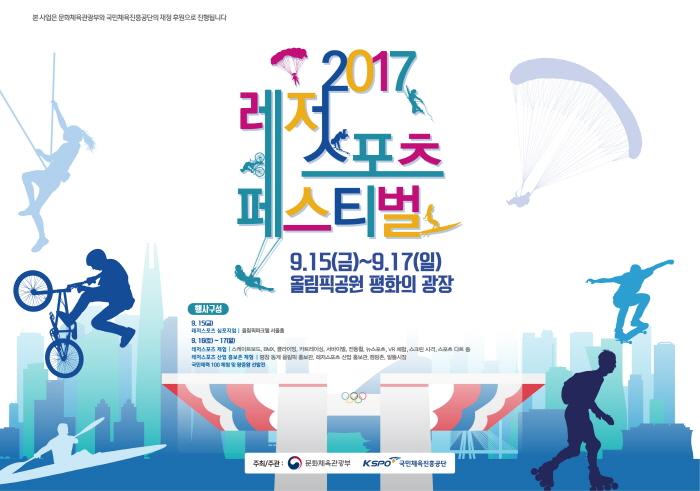 레저스포츠 페스티벌 2017