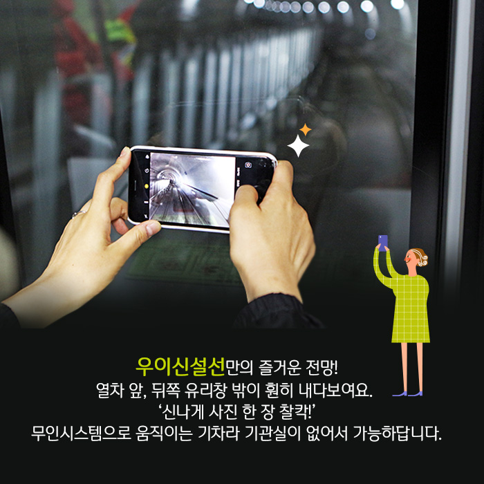 우이신설선만의 즐거운 전망! 열차 앞, 뒤쪽 유리창 밖이 훤히 내다보여요. '신나게 사진 한 장 찰칵!' 무인시스템으로 움직이는 기차라 기관실이 없어서 가능하답니다.