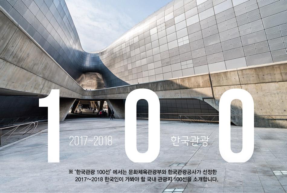 한국관광 100선 도심에서 여름유희