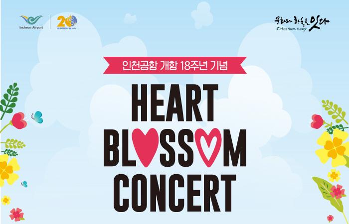 仁川空港春定期公演「HEART BLOSSOM CONCERT」(인천공항 봄 정기공연