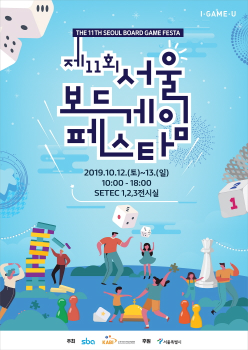 서울 보드게임 페스타 2019