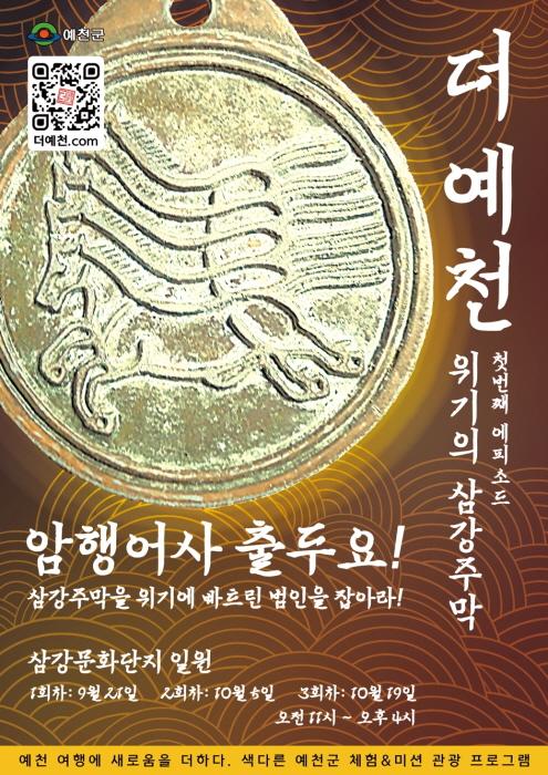 더예천 에피소드1 위기의 삼강주막 2019