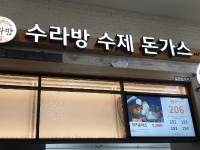 (ju)samnipsikpumgimcheon(busanbanghyang)hyugeso surangbang sujedongaseu ((주)삼립식품김천(부산방향)휴게소 수라방 수제돈가스)