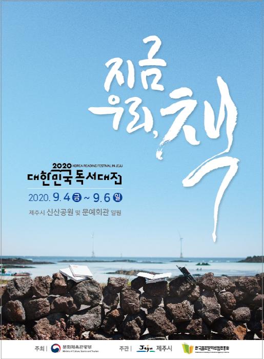 대한민국 독서대전 2020