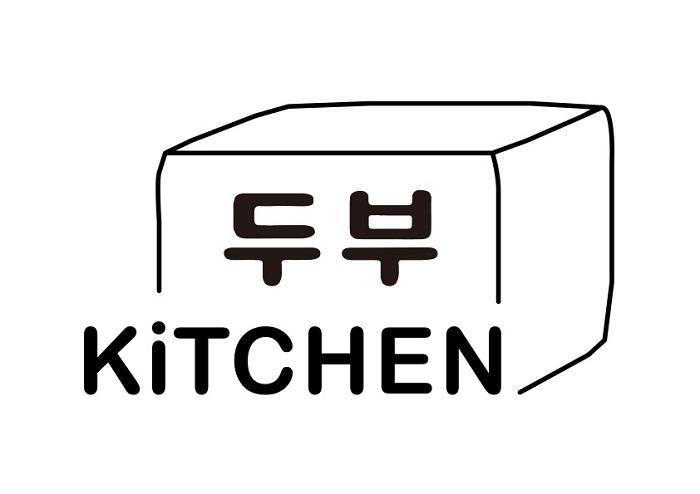 豆腐KiTCHEN(두부키친)