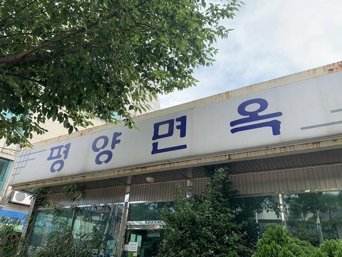 Pyeongyang Myeonok (평양면옥)