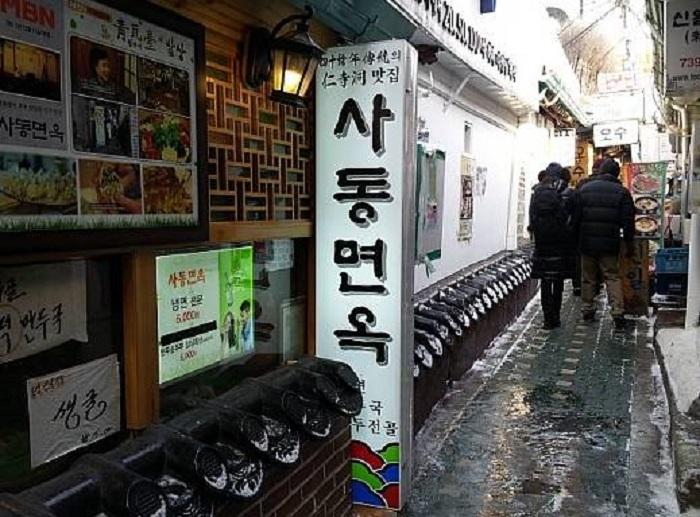 Sadongmyeonok(사동면옥)