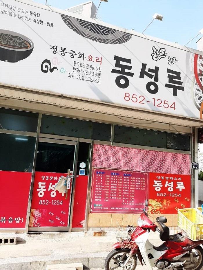Dongseongnu(동성루)