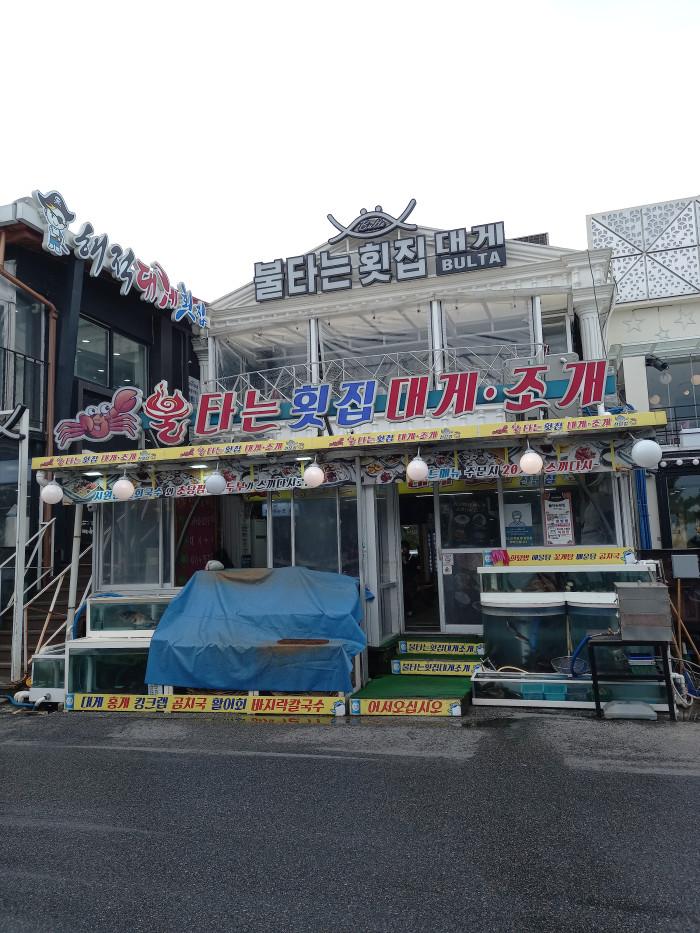 Bultaneun Jogae Gui (불타는조개구이)