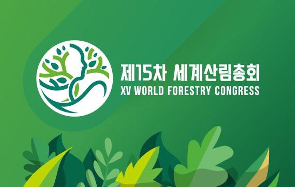 제15차 세계산림총회