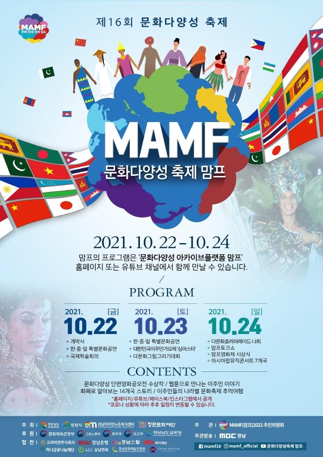 MAMF(맘프) 2021