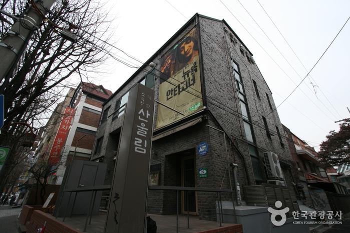 Sanwoolim Theater (소극장 산울림)