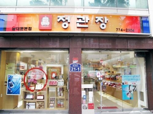Cheong Kwan Jang - N...