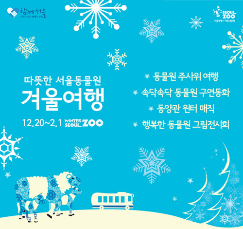 Seoul Zoo Winter Fes...