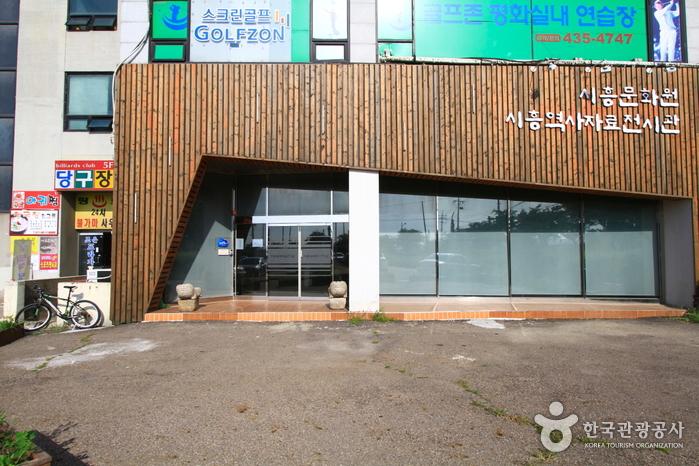 시흥문화원