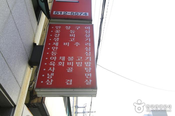 Yumyeong Hoegwan (유명회관)