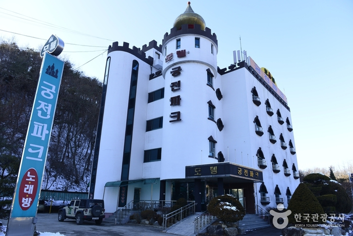 궁전파크모텔