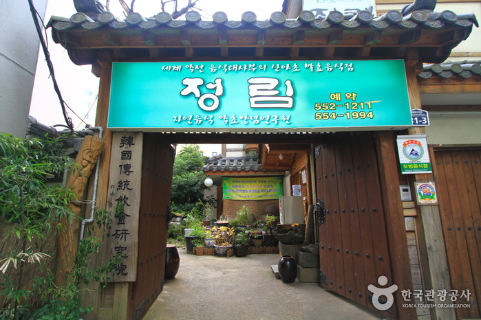 Jeongnim Hanjeongsik (정림한정식)