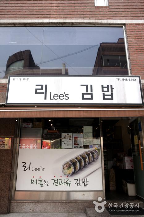 Lee's Gimbap (리김밥)