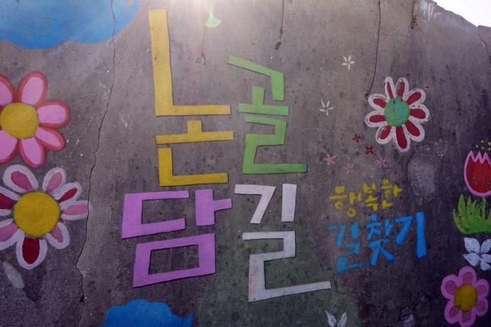 Nongoldam-gil Street (Deungdae Damhwa Village) (동해 논골담길 (등대 담화마을))