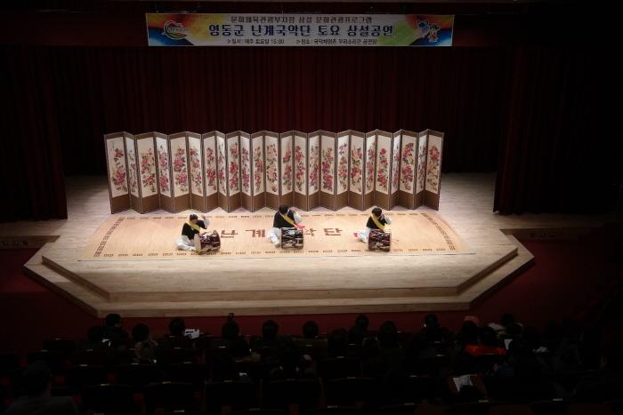 蘭渓国楽団常設公演(난계국악단 상설공연)