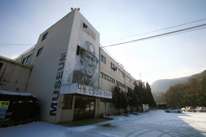 사북탄광문화관광촌 입구의 광부 얼굴
