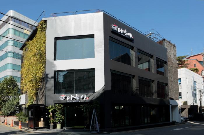 Naneungi餐厅<br />나능이