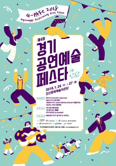 경기공연예술페스타 in 안산 2018