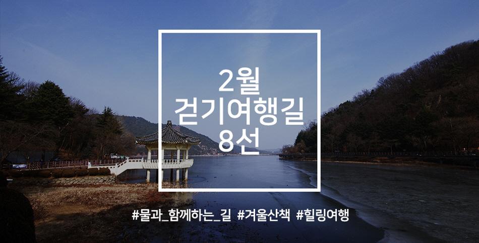 한국관광공사 추천 2월 걷기여행길, 물과 함께하는 길 사진