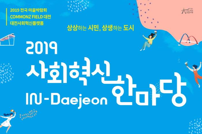 사회혁신 한마당 IN-Daejeon 2019