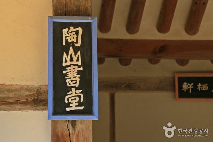 Dosanseowon Confucian Academy [UNESCO World Heritage] (도산서원 [유네스코 세계문화유산])